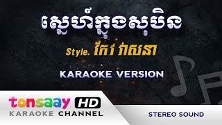 នី សាលឿន - ស្នេហ៍ក្នុងសុបិន្ត - ភ្លេងសុទ្ធ - sne knong soben [Tonsaay Karaoke] Instrumental