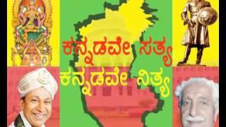 Kannada Patriotic Song