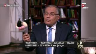 كل يوم - فقرة الفكر الديني .. الاربعاء 18 يناير 2017 .. مع د. سعد الدين الهلالي