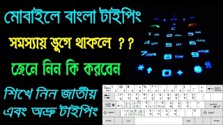 Best Bangla Keybord For Andriod Mobile | Ridmik Keyboard | How to use Keyborad in Mobile | Top 2016