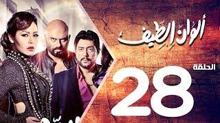 مسلسل الوان الطيف الحلقة | 28 | Alwan Al taif Series Eps