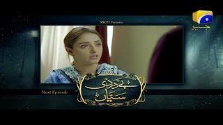Bedardi Saiyaan Episode 30 Teaser - HAR PAL GEO