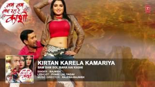 KIRTAN KARELA KAMARIYA [ Latest Bhojpuri Single Audio Song 2016 ] BAM BAM BOL RAHA HAI KASHI