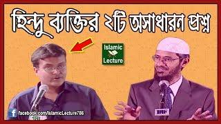 হিন্দু ব্যক্তির ২টি অসাধারন প্রশ্ন - Dr Zakir Naik Bangla Lecture New Part-109