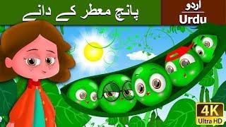 Five Peas in a Pod in Urdu  - Urdu Story - Stories in Urdu - 4K UHD - Urdu Fairy Tales