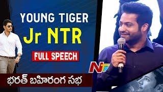 Jr NTR Extraordinary Speech at Bharat Bahiranga Sabha    #BharatAneNenuMovie    Mahesh Babu