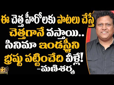 Mani Sharma Shocking Comments On Tollywood Top Heroes | Tollywood Boxoffice TV