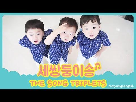 [HAN/ROM/ENG] 세쌍둥이송 (The Song Triplets) - Sin Jae Yeon & Kim Tae Hee