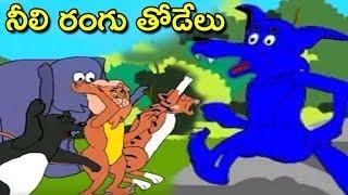 Telugu Moral Stories | Neeli Rangu Thodelu Moral Story | Animated Telugu Stories | Bommarillu