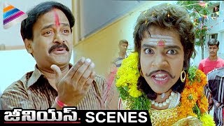 Venu Madhav Funny Comedy as Film Director | Genius Telugu Movie Scenes | Havish | Shweta Basu Prasad