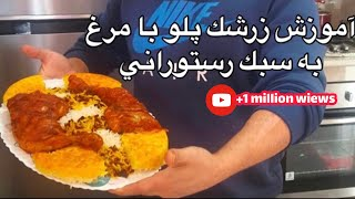 آموزش زرشك پلو به سبك رستوراني how to make zereshk polo (جواد جوادي )javad javadi