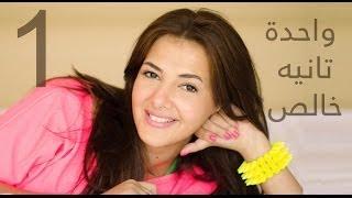 دنيا سمير غانم | اغنية واحدة تانيه خالص - Donia Samir Ghanem | Wa7da Tania 5ales