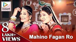 Sarita Kharwal   Rajasthani POPULAR Fagan Song   'Mahino Fagan Ro' FULL VIDEO SONG   Marwadi Songs