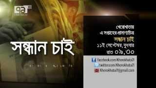 Sondhan Chai Trailer