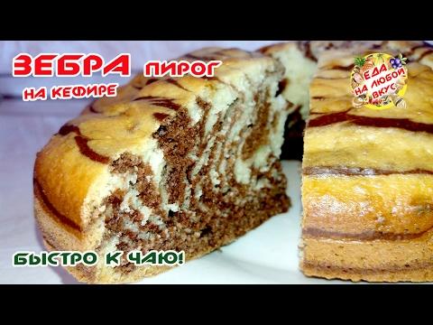 Пирог зебра рецепт с кефиром