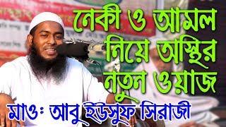 New Bangla Waz 2018 Abu Yousuf Siraji - বাংলা ওয়াজ মাহফিল ২০১৮ - মওলানা আবু ইউসুফ সিরাজী - Waz TV