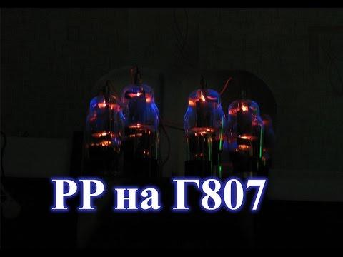6Ф12п Драйвер В Унч