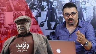 تغطية مسلسلات رمضان 2016 من فيلم جامد - أهم ١٠ ملاحظات عن أول ١٠ حلقات من مسلسل ونوس | رمضان وأشياء