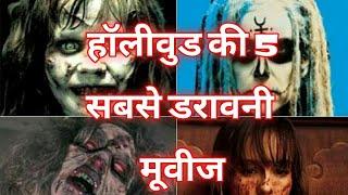 Top 5 Most Horror Movies Of the World | hollywood ki sabse darawni movies