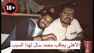 محمد سال : جماهير الأهلي السعودي صياحين