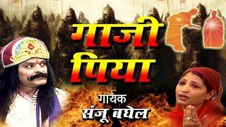 Gazi Piya | Islamic Devotional Song in Hindi | Sanjo Baghel | 2016 | Full HD | Bismillah