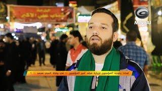 لكم الرأي   لقاء مع الزوار القادمين لزيارة أمير المؤمنين (ع) بذكرى وفاة الرسول الأعظم (ص) - ج١
