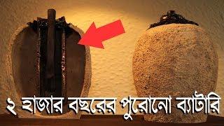 ২ হাজার বছরের পুরোনো বাগদাদ ব্যাটারির অমীমাংসিত রহস্য !! Mysterious Baghdad Battery