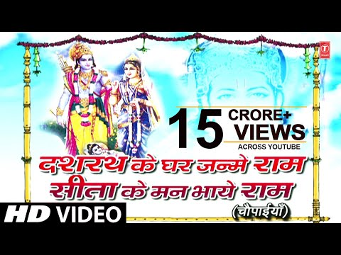 Xxx Mp4 Mangal Bhawan Amangal Haari Drubahu Su Dasarath Ajir Bihari I Dashrath Ke Ghar Janme Ram 3gp Sex