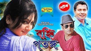 Bohi Protongo | Jayanta Chattopadhyay | Toni Dayes | Joya Ahsan | Bangla New Natok 2017 | CD Vision