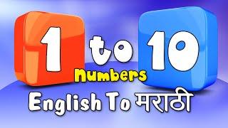 Marathi Numbers Song | Marathi Nursery Rhyme for Children | 1 to 10 Numbers in Marathi