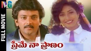 Preme Naa Pranam Telugu Full Movie | Varun Tej | Aamani | Telugu Hit Movies | Indian Video Guru