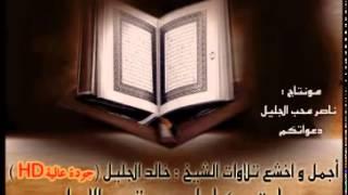 مقاطع من تلاوات رائعة للشيخ خالد الجليل جودة عالية.
