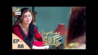 Mohay Piya Rang Laaga - Episode 88 - ARY Digital Drama