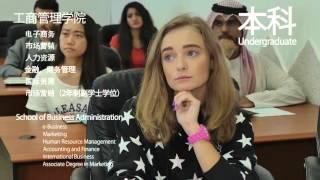 迪拜加拿大大学国际学生(中国)