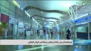 وزير الإسكان يرعى افتتاح معرض ريستاتكس الرياض العقاري