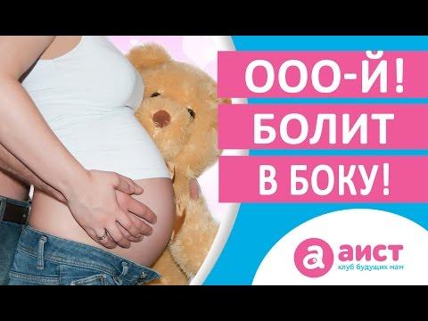 Почему болит правый бок при беременности на поздних сроках