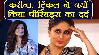 PadMan: Kareena Kapoor, Taapsee Pannu, Twinkle Khanna share experience of Periods Pain | FilmiBeat