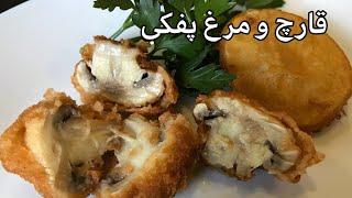 آموزش قارچ پفکی و مرغ پفکی همراه با تمپورا  جواد جوادی