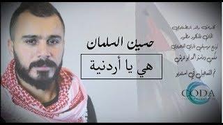 هي يا اردنية - حسين السلمان [ فيديو كليب ]    Hussein Al-Salman - Hey ya Ordonyah