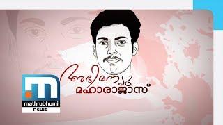 Abhimanyu Maharajas - Special Program | Mathrubhumi News