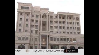 Iran Study & Rest center, Mashhad University of Medical Sciences مركز آموزشي و رفاهي دانشگاه پزشكي