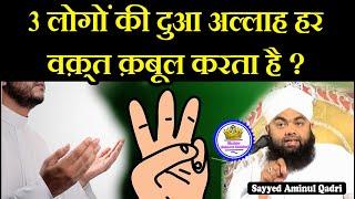 3 Logo Ki Dua Allah Har Waqt Qabul Karta Hai Sayyed Aminul Qadri