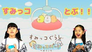 すみっコが飛んだ!!すみっコぐらし すみっコパークへようこそ!!①Nintendo Switch himawari-CH