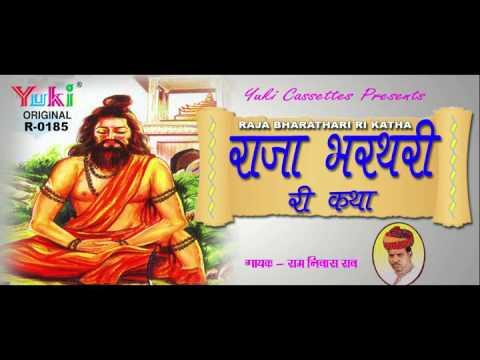 राजा भरथरी री कथा | Raja Bharthari Ri Katha | Rajasthani Lok Katha | By Ram Niwas Rao
