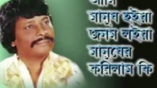 আমি মানুষ হইয়া জনম লইয়া মানুষের করিলাম কি bangla sad song