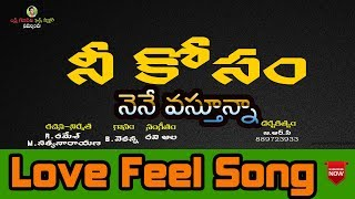 Nee Kosam Nene    New Love Songs Telugu    Love Failure Songs    Telangana Folk Songs