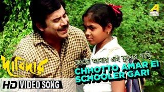 Chhotto Amar Ei Schooler Gari   Dabidar   Bengali Movie Song    Udit Narayan