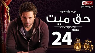 مسلسل حق ميت - الحلقة الرابعة والعشرون - حسن الرداد وايمى سمير غانم | Haq Mayet Series - Ep 24