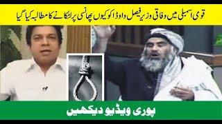 Faisal Vawda PTI Latest Statements & Mufti Abdul Shakoor Speach in assembly