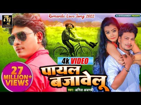 Xxx Mp4 2018 HIT VIDEO SONG जब जब पायल बजावेलु Ajay Kumar Aj Entertainment 3gp Sex